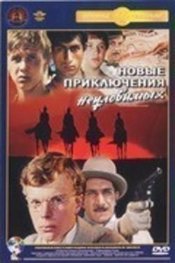 Novyie priklyucheniya neulovimyih pictures.