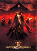 Pirates of the Caribbean: At World's End - wallpapers.