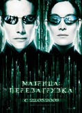The Matrix Reloaded - wallpapers.