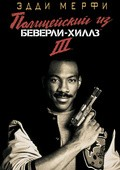 Beverly Hills Cop III - wallpapers.