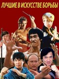 The Best of the Martial Arts Films pictures.