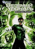 Green Lantern: Emerald Knights - wallpapers.
