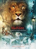 Chronicles of Narnia: The Lion, the Witch and the Wardrobe - wallpapers.