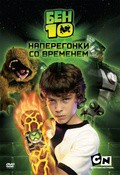 Ben 10: Race Against Time - wallpapers.