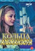 Koltsa Almanzora pictures.