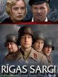Rigas sargi - wallpapers.