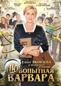 Lyubopyitnaya Varvara pictures.