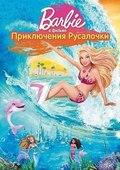Barbie in a Mermaid Tale - wallpapers.