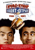 Harold & Kumar Go to White Castle - wallpapers.