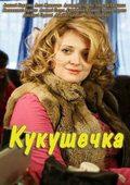 Kukushechka pictures.