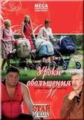 Uroki obolscheniya - wallpapers.