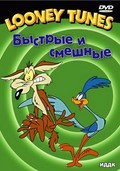 Looney Tunes: Quick and funnies - wallpapers.