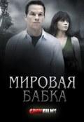 Mirovaya babka pictures.