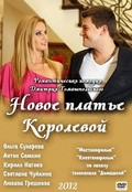 Novoe plate Korolevoy - wallpapers.