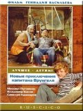 Novyie priklyucheniya kapitana Vrungelya pictures.