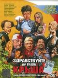 Zdravstvuyte, myi vasha kryisha! - wallpapers.
