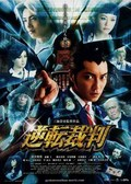 Ace Attorney - wallpapers.