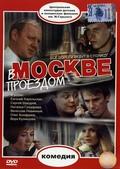 V Moskve proezdom pictures.