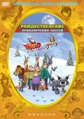 A Christmas Adventure from a Book Called Wisely's Tales pictures.