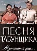 Pesnya tabunschika - wallpapers.