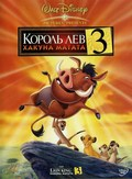 The Lion King 1Ѕ - wallpapers.