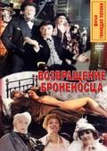 Vozvraschenie bronenostsa pictures.