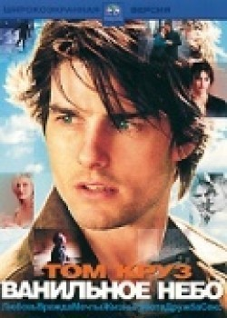 Vanilla Sky - wallpapers.