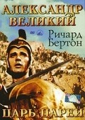 Alexander the Great pictures.