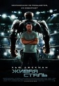 Real Steel pictures.