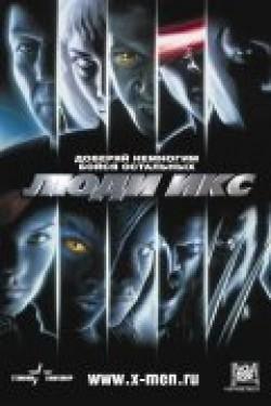 X-Men - wallpapers.
