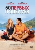 50 First Dates pictures.