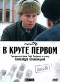 V kruge pervom (serial) - wallpapers.