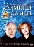 Zimniy roman - wallpapers.