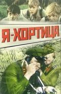 Ya - Hortitsa - wallpapers.