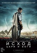 Exodus: Gods and Kings pictures.
