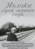 Yabloki sorok pervogo goda - wallpapers.