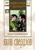 Yakov Sverdlov - wallpapers.
