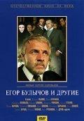 Egor Bulyichov i drugie pictures.