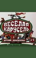 Veselaya karusel № 1 pictures.