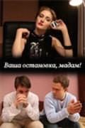 Vasha ostanovka, madam! pictures.