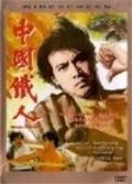 Zhong guo fu ren pictures.