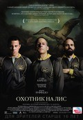 Foxcatcher pictures.