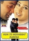 Hum To Mohabbat Karega - wallpapers.