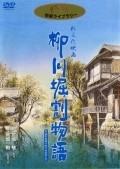 Yanagawa horiwari monogatari - wallpapers.